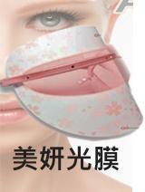 新產品-美妍光膜