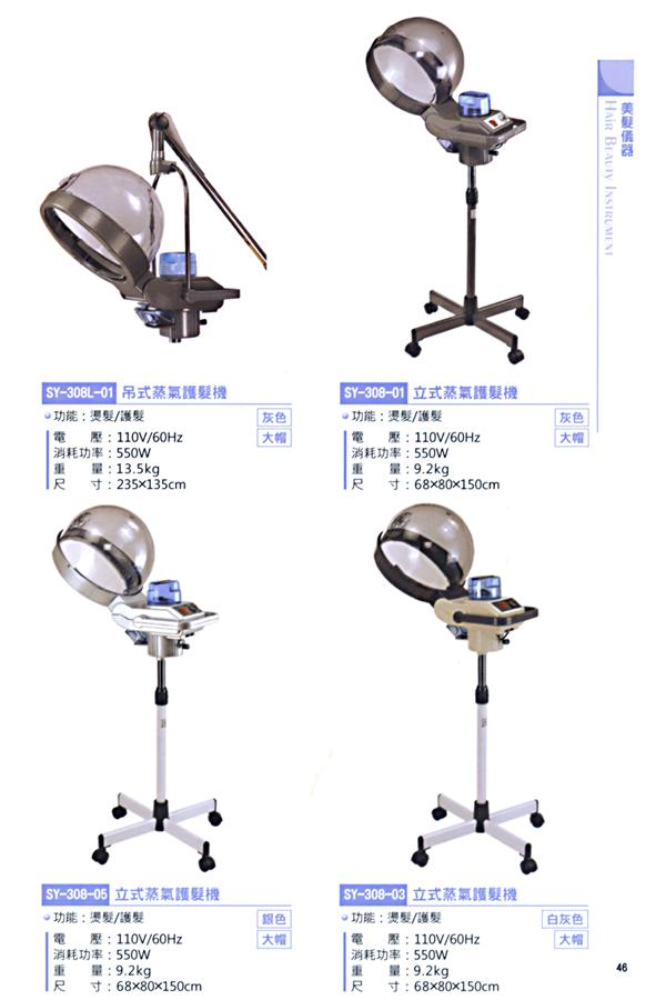美髮儀器-台灣製造-護髮機,好用耐用系列06-5935815