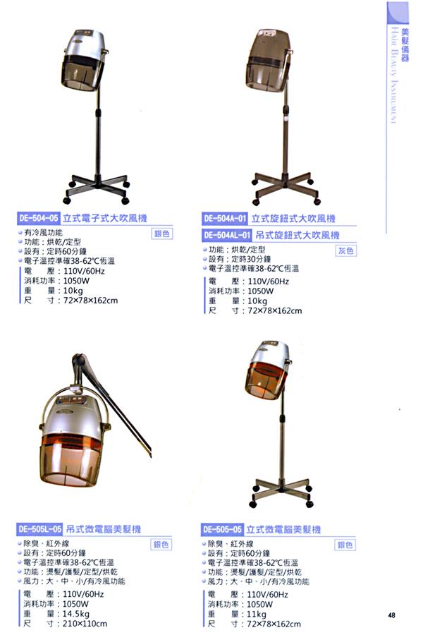 台灣製造-護髮機,大吹風機,好用耐用系列06-5935815