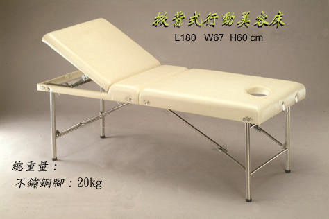 皮箱型不鏽鋼美容指壓床-象牙白