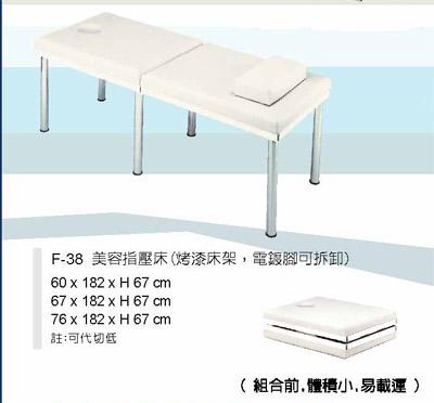 F-38 兩段組合指壓床[烤漆床架,床腳可拆卸]