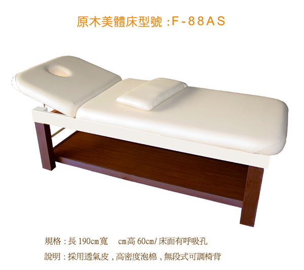 F-88AS 美容指壓兩用床[A級品]