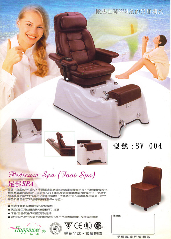 SV-004售價:49500元,6顆震動馬達座椅,6噴頭泡腳浴缸,美容師小椅
