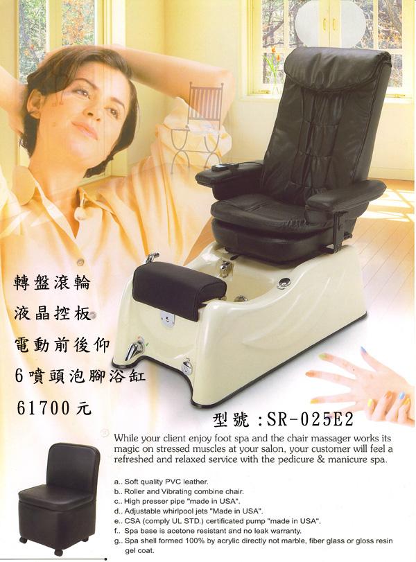 SR-025Ee2售價:61700元,轉盤滾輪結構,液晶控板,電動前後仰座椅,6噴頭泡腳浴缸,美容師小椅
