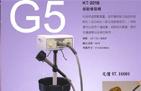 G5抗壓代謝儀