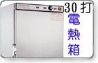 毛巾箱30打裝