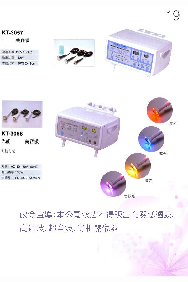 專業美容儀器-超聲波美容儀,光能超聲波,電子淡斑,台灣製造洽06-5935816,點圖跳下一頁