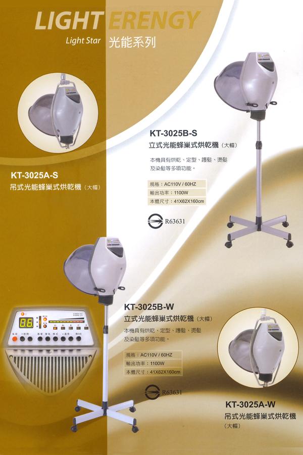 台灣製造-蜂巢式烘乾機,電子式ET,烘乾,定型,染髮,護髮,燙髮