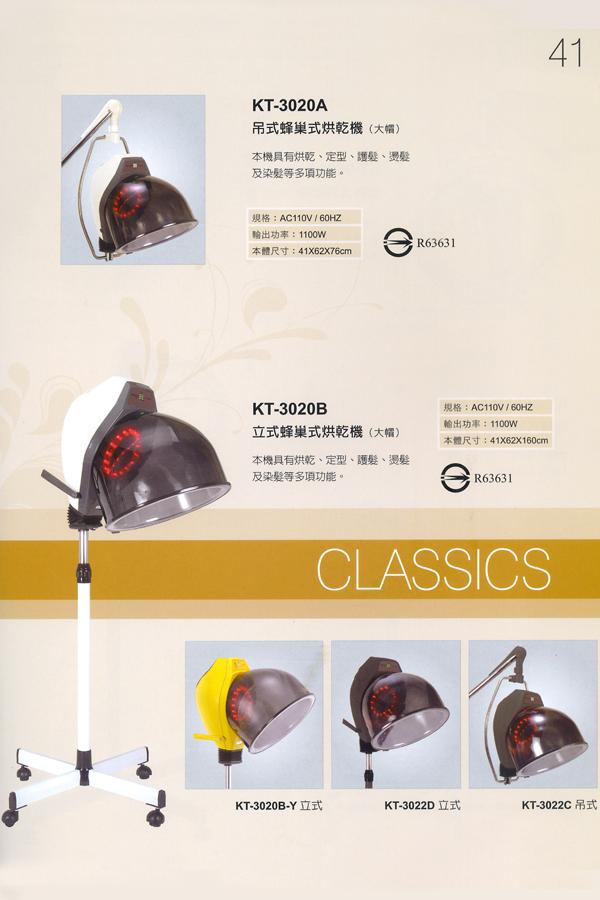 台灣製造-蜂巢式烘乾機,電子式ET,烘乾,定型,染髮,護髮,燙髮,實用好用系列
