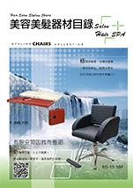 第01頁-美髮造型椅目錄