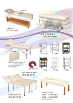第17頁-美容床,指壓床,兩用床,折疊床,行動床,皮箱床,泡沫浴床
