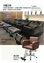 第01b頁-美髮造型椅目錄