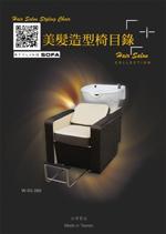 第20頁-沙發造型-沖水洗頭椅-非常適合作月子中心美髮部,產後護理之家