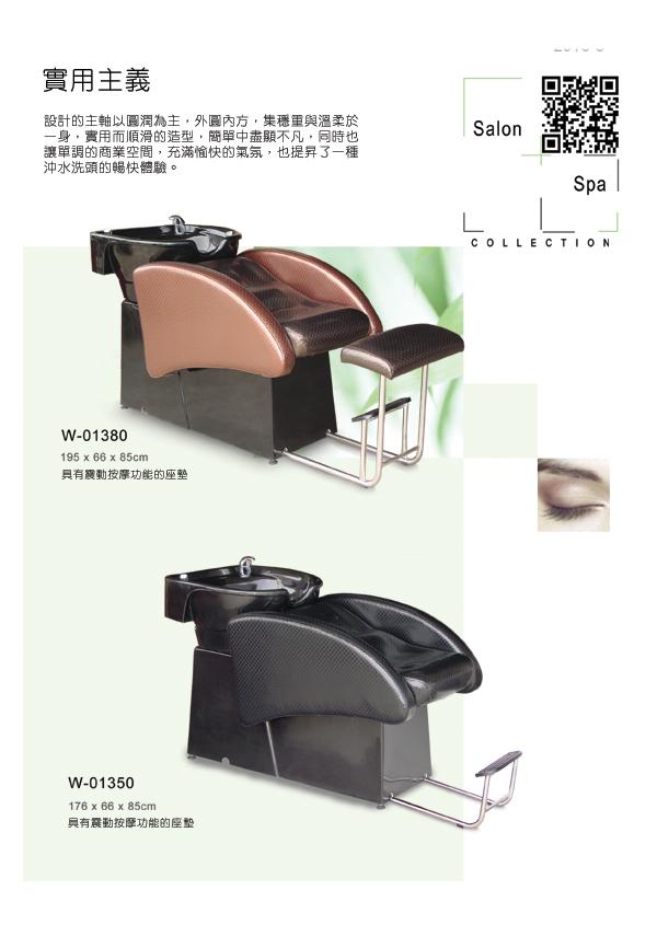 美容床,美髮椅,沖水洗頭椅,養生館腳底按摩椅,指壓床專業設計製造