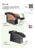 第03頁-實用主義-美髮沖水洗頭椅,台灣製造