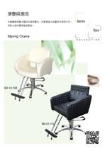 第04頁-演變與潮流-油壓昇降椅,美髮造型椅