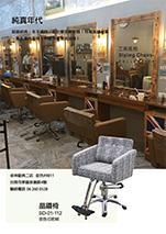 第05頁-方圓之間-油壓昇降椅,美髮造型椅