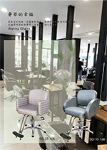 第06頁-奢華的幸福-油壓昇降椅,美髮造型椅
