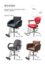 第07頁-真實與價值-油壓昇降椅,美髮造型椅