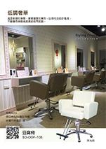第08頁-感性與理性-油壓昇降椅,美髮造型椅