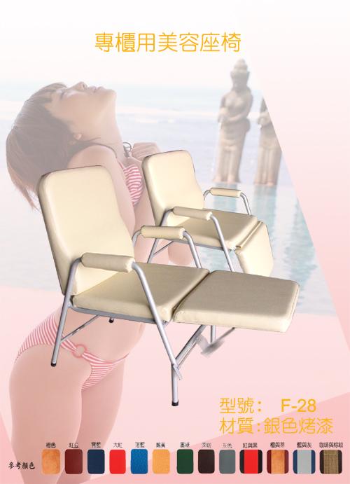 F-28 專櫃專用美容椅