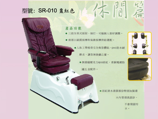 SR-0101售價:51500元,螺牙滾輪結構,6顆震動馬達座椅,6噴頭泡腳浴缸,美容師小椅