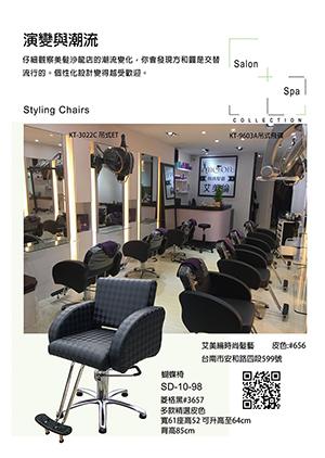 第08頁-油壓昇降椅,美髮造型椅