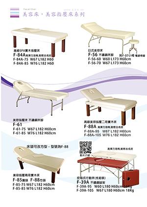 第37頁-美容床,指壓床,兩用床,折疊床,行動床,皮箱床,泡沫浴床