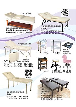 第38頁-美容床,指壓床,兩用床,折疊床,行動床,皮箱床,泡沫浴床