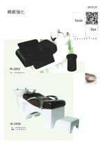 第新增夾頁-隱藏版-美髮沖水洗頭椅