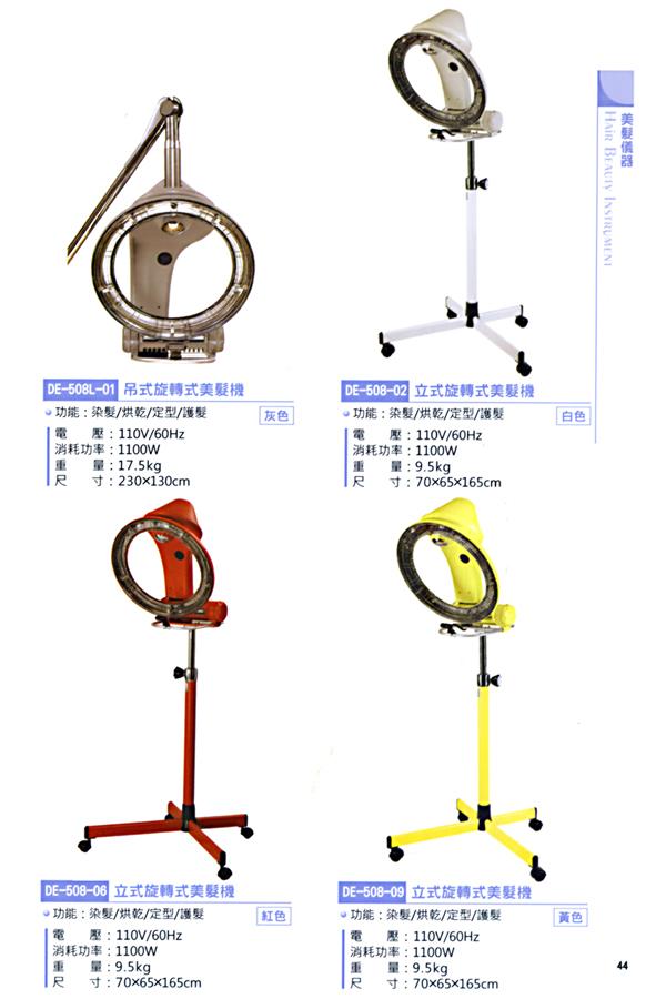 美髮儀器-台灣製造-旋轉式烘乾機,飛碟-烘乾,定型,染髮,護髮,燙髮,飛碟系列
