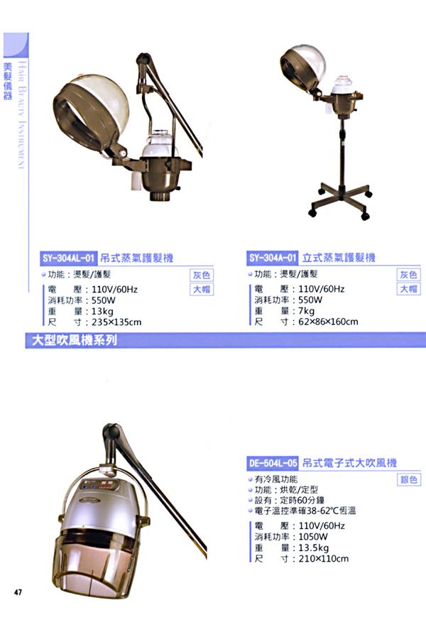 美髮儀器-台灣製造-護髮機,好用耐用系列06-3561135
