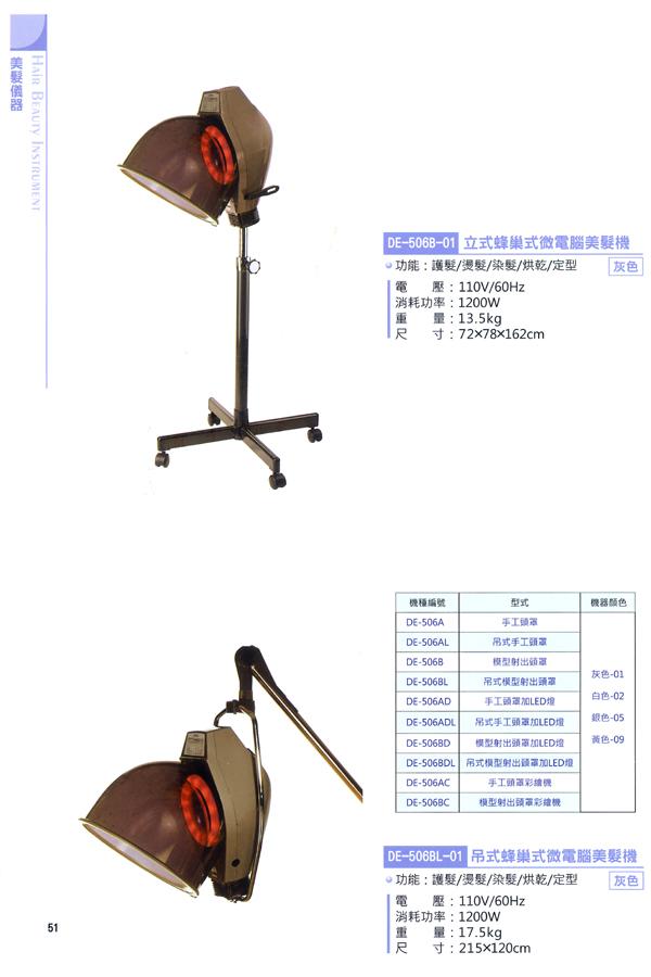 台灣製造-蜂巢式烘乾機,電子式ET,烘乾,定型,染髮,護髮,燙髮,彩光系列