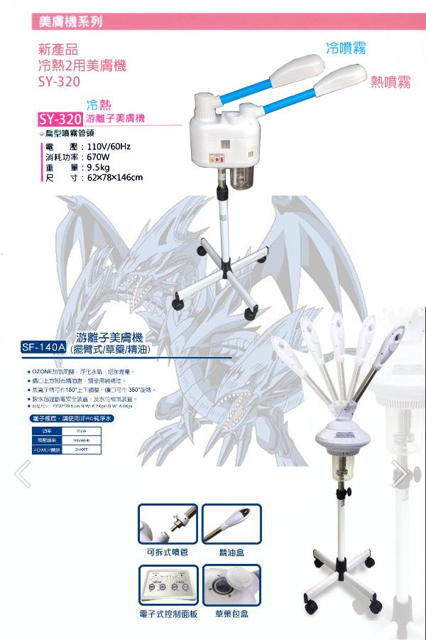 新產品-冷熱2用美膚機