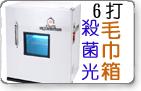 6打裝-殺菌-電熱兩用箱