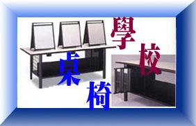 彩妝教學桌