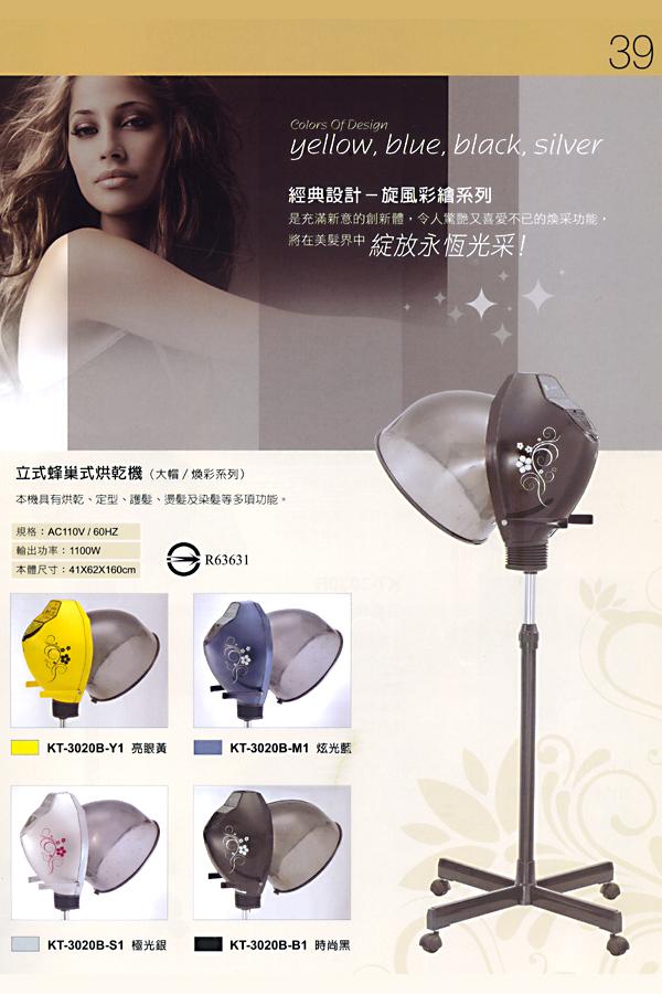 台灣製造-蜂巢式烘乾機,電子式ET,烘乾,定型,染髮,護髮,燙髮,旋風彩繪系列