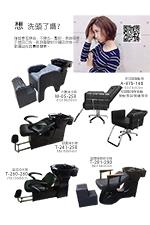第05頁-沖水洗頭椅,沙龍椅