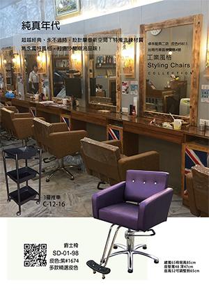第07頁-壓昇降椅,美髮造型椅