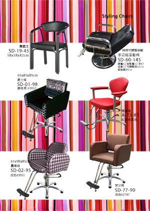 第11頁-油壓昇降椅,美髮造型椅