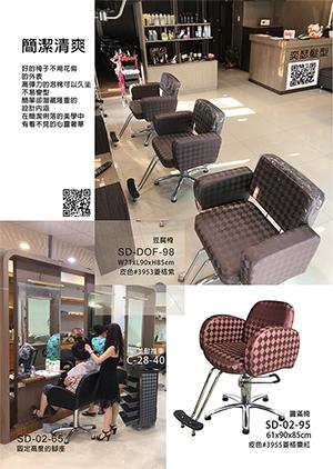 第12頁-油壓昇降椅,美髮造型椅