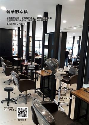 第13頁-油壓昇降椅,美髮造型椅