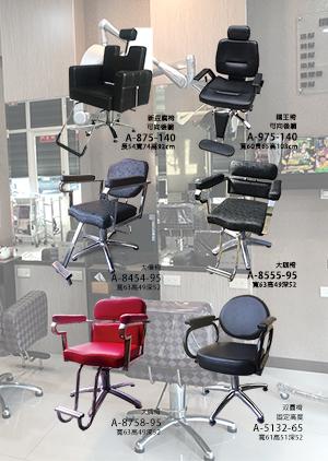 第16頁-油壓昇降椅,美髮造型椅