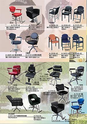 第17頁-油壓昇降椅,美髮造型椅