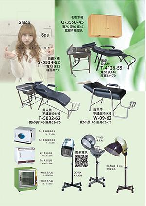 第21頁-鋼管洗頭椅,水 槽,ET燙髮機,護髮機
