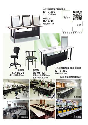 第25頁-美容美髮彩妝教學桌,教學椅,垂直抽取鏡彩妝教學桌