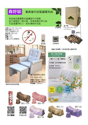 第27頁-美容床套,轉燈,全室活氧機-提高空氣含氧量