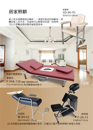 第28頁-居家照護床,洗頭椅,趴坐椅